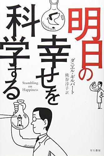 ダウンロード 明日の幸せを科学する ハヤカワ ノンフィクション文庫 オンライ ン ダニエル ギルバート 熊谷淳子 ダウンロード Pdf 無料 面白い本 ノンフィクション 本 面白い