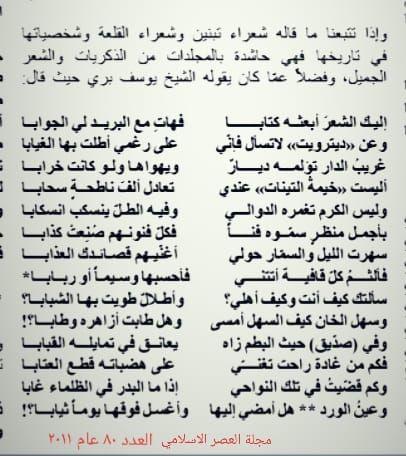 مدونة جبل عاملة شعر الشيخ يوسف بري في الحنين لبلدته تبنين Blog Posts Blog Math