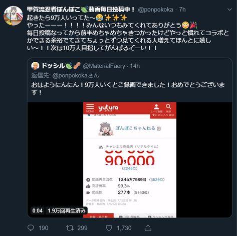 ぽこピーぽんぽこチャンネル9万人ぽんぽこ24に向けて勢い増してるVtuber