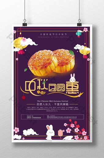Mid Autumn Festival Mooncake Promotional Chinese Taste Poster Design Psd Free Download Pikbest Mid Autumn Festival Business Cards Creative Templates Moon Cake