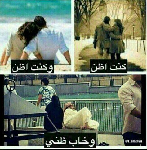 نيهاهاهاهاهاهاهااه Funny Comments Arabic Funny Ecards Funny