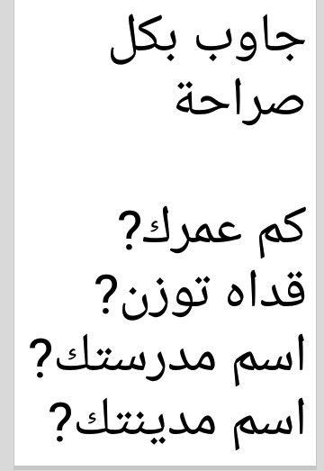Pin By Sara On اسئلة Math Calligraphy Arabic Calligraphy