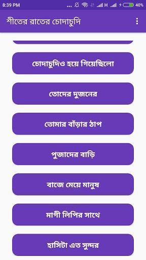 Bangla Choti Golpo Shiter Rater Chodachudi Philosophy Books