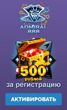 888 casino бездепозитный бонус кто выводил деньги из казино адмирал