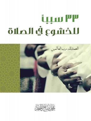 كتاب 33 سبب للخشوع في الصلاة استماع وتحميل Books Holding Hands