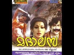 old movies free download malayalam