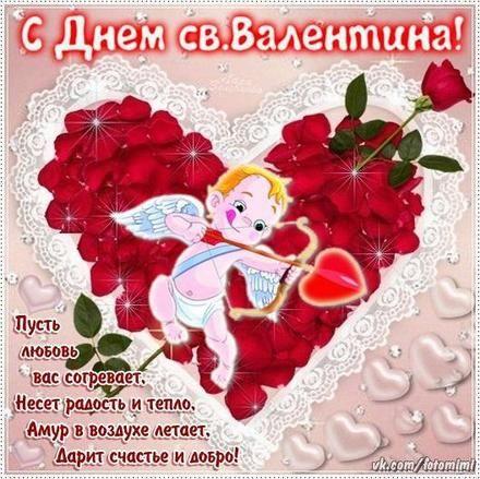 pozdravlenie-s-valentinom-dnem-otkritka foto 12