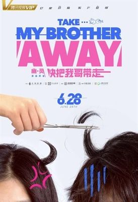 Take My Brother Away Poster Id 1582433 Brother Take My Movie Posters