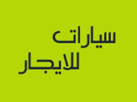 ليموزين مطار برج العرب 01229909600 سيارات للايجار الإسكندرية Math Car Rental