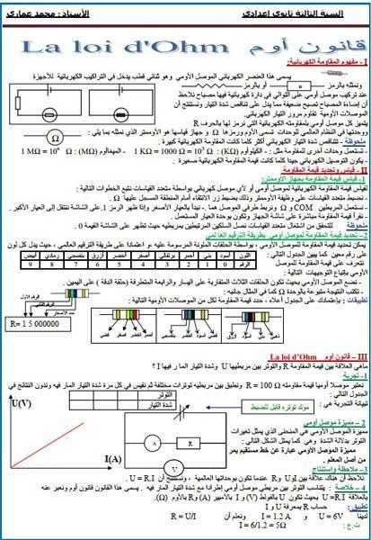 ملخص درس المقاومة الكهربائية قانون أوم المستوى الثالثة إعدادي Chemistry Journal Bullet Journal