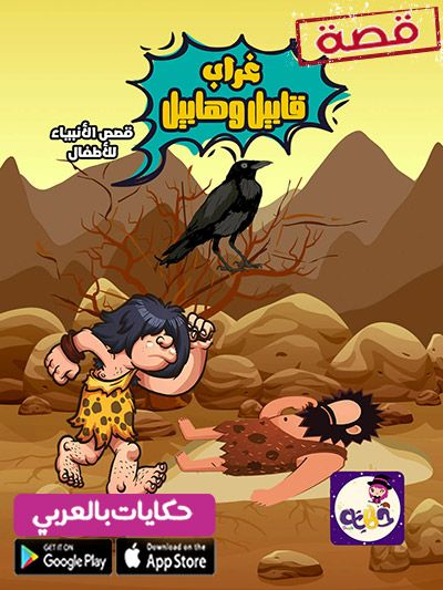 قصة قابيل وهابيل قصص الانبياء مصورة للاطفال تطبيق حكايات بالعربي Comic Books Books Comic Book Cover