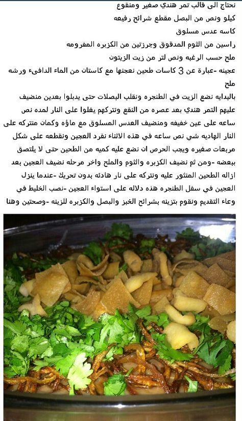 حراء باصبعو Recipes Cooking Arabic Food