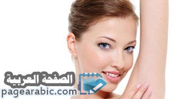 فوائد شعر الإبط للرجال والنساء الصفحة العربية Stuff To Buy