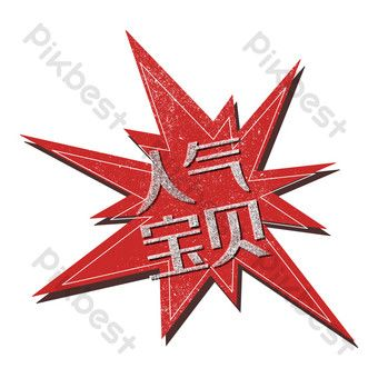Popular Baby Promotion Label Red Retro Explosion Png Images Psd Free Download Pikbest In 2020 Sign Design Image Design Label Design