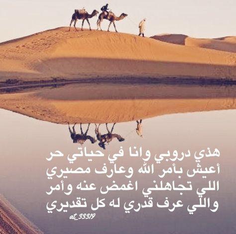 شعر نبطي قصيد ابيات قوافي عشق قافية غزل مدح كلمات خواطر بو ح Photo Quotes Queen Quotes Love Words
