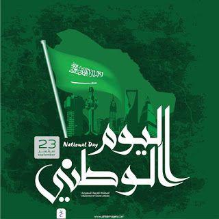 صور تهنئة اليوم الوطني 2020 اعمال بالصور عن اليوم الوطني السعودي S Love Images Love Images Poster