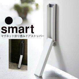 楽天市場 マグネット折り畳みドアストッパー スマートの通販 2020 ドアストッパー マグネット 玄関ドアストッパー