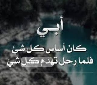 أبي كان أساس كل شىء فلما رحل تهدم كل شيء Arabic Calligraphy Image My Favorite Things