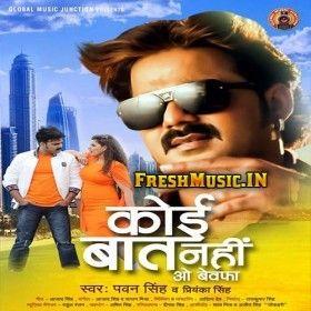 Koi Baat Nahi O Bewafa Pawan Singh Download In 2020 Koi Mp3 Song Songs