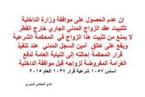 استشارات قانونية مجانية Archives نادي المحامي السوري Math