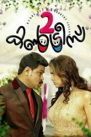 List of Pinterest malayalam movie download images