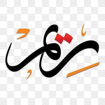 اسم ريم باللغة العربية عربى ريم فن الخط Png وملف Psd للتحميل مجانا Company Logo Tech Company Logos Logos