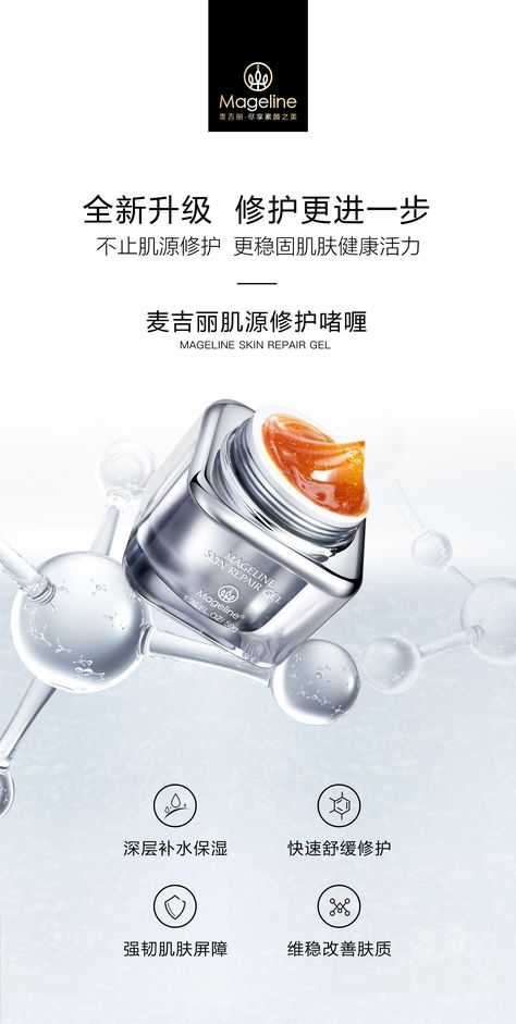 Mageline Skin Repair Gel – Mageline World
