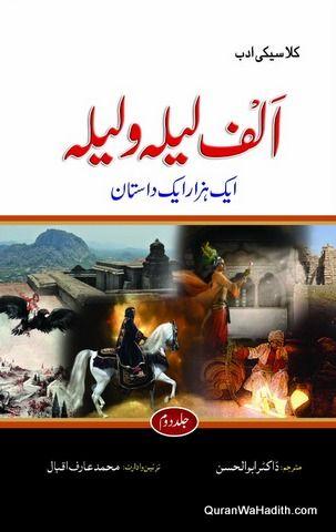 Alif Laila wa Laila, Ek Hazar Ek Dastan, 2 Vol, الف لیلہ و