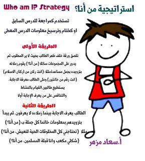 أهم الاستراتيجيات المستخدمة داخل الفصل الجزء الاول 3ilm Nafi3 Learning Arabic Active Learning Strategies Arabic Kids