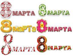 Kartinki Po Zaprosu Shablony Dvojnyh Otkrytok 8 Marta Shablony