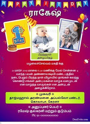 1st Birthday Invitation Message Unique Free 1st Birthday Invitation Card In 2020 1st Birthday Invitation Message Birthday Invitation Card Template Birthday Invitations