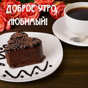 Kartinki Lyubimomu Muzhchine S Dobrym Utrom I Horoshego Dnya Skachat