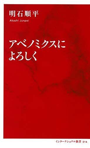 ダウンロード pdf アベノミクスによろしく インターナショナル新書 オンライ ン 明石 順平 ダウンロード 無料 movie posters lockscreen