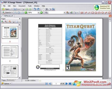 Скриншот программы Adobe Acrobat Reader DC для Windows XP Лучшие