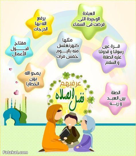 لوحات اللغة العربية Google Search Islamic Kids Activities Muslim Kids Activities Muslim Kids