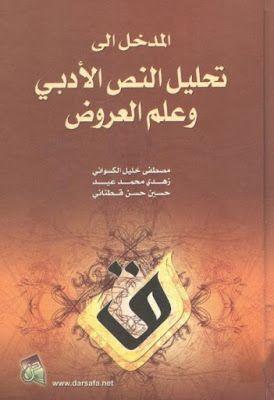 المدخل إلى تحليل النص الأدبي وعلم العروض مجموعة مؤلفين Pdf Arabic Love Quotes My Books Internet Archive