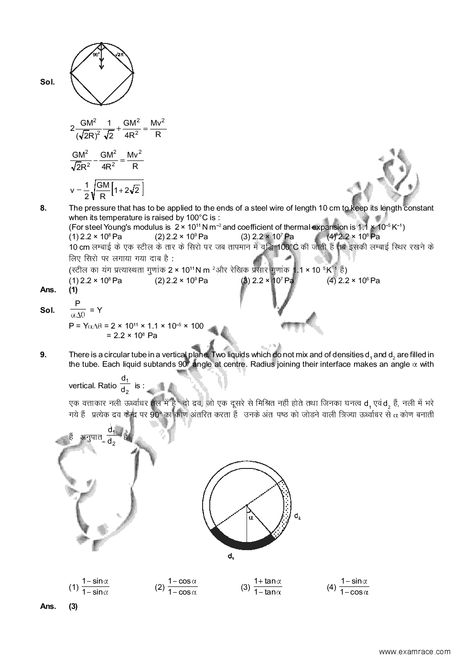 Jee Mains Question Paper I With Solution And Explanationss 2014 This Or That Questions Jee Exam