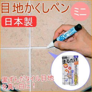 目地かくしペン ミニ ホワイト Rw 2 日本製 浴室 お風呂 キッチン