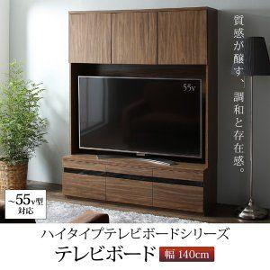 テレビ台 テレビボード ハイタイプ 幅140 高さ180 壁面収納型 木製 ウォルナット調 テレビボード ハイタイプ テレビボード テレビ台 収納