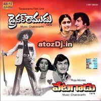 Telugu patalu | telugu melody songs | volga videos youtube.