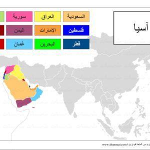 ورقة الدول العربية في قارة آسيا نشاطات جغرافيا للاطفال Jpg Desktop Screenshot Screenshots