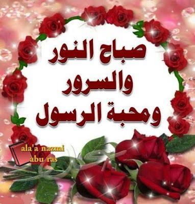صور منوعة صباحية اجمل واكبر تشكيلة صور الصباح الجديدة Good Morning صباح الخير Dua In Arabic Cake Birthday