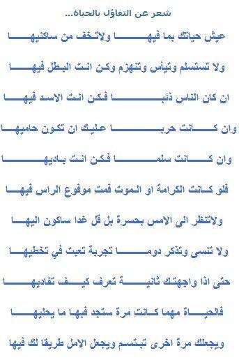 Pin By Noureddineezzahir On حلاوة اللسان شعر Math Math Equations