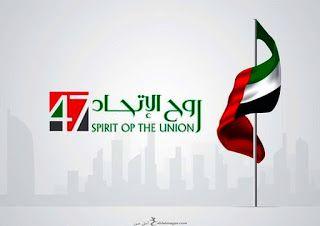 صور تهنئة العيد الوطني ال49 بالامارات بطاقات معايدة اليوم الوطني الإماراتي 2020 Uae National Day Wind Sock Outdoor Decor