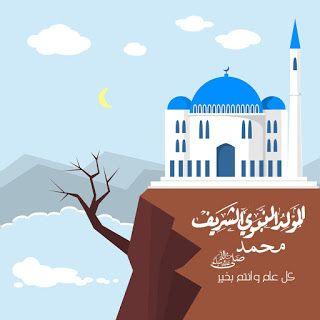 صور المولد النبوى 2020 اجمل الصور عن المولد النبوي الشريف 1442 Stock Illustration Islamic Paintings Islamic Wallpaper