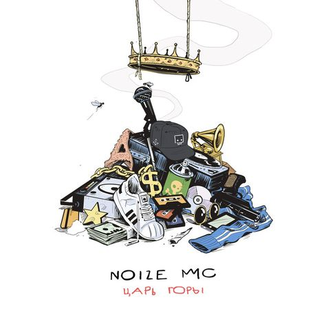 Listening to Noize MC - chaildfri on Torch Music. Now available in the Google Play store for free.