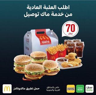 عروض مطاعم ماكدونالدز Mcdonalds لشهر رمضان الكريم Food Eat Ramadan