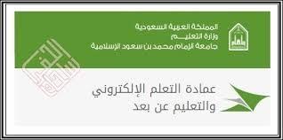 Image Result For شعار جامعة الإمام عن بعد Ios Messenger Messenger Ios