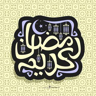اجمل الصور رمضان كريم 2021 شارك بوستات رمضان كريم Ramadan Kareem Ramadan Most Beautiful Images