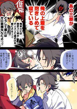 おだやか えこー 3 31閃華2号館ア22aさんはtwitterを使っています 内心めっちゃ懐いてる末っ子 諸所捏造 https t co xgx9czwznn twitter anime rap battle manga
